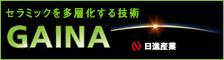 ガイナ日進産業