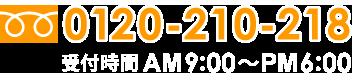 0120-210-218