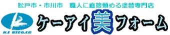 松戸市・市川市の外壁塗装専門店ケーアイ美フォーム