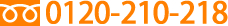 フリーダイヤル 0120-210-218