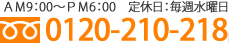 AM9:00~PM6:00 定休日:毎週水曜日 フリーダイヤル0120-210-218