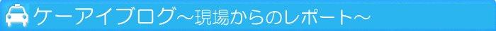 ケーアイ美フォーム日記~現場進行状況・金井パトロール日記~