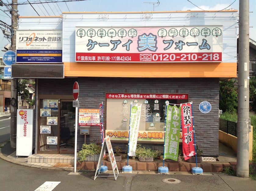 紹介店舗画像